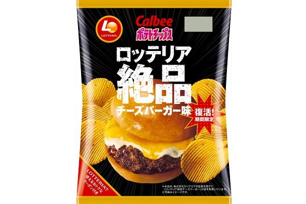 ロッテリアの人気メニューがポテトチップスに!「ポテトチップス ロッテリア絶品チーズバーガー味」復活!